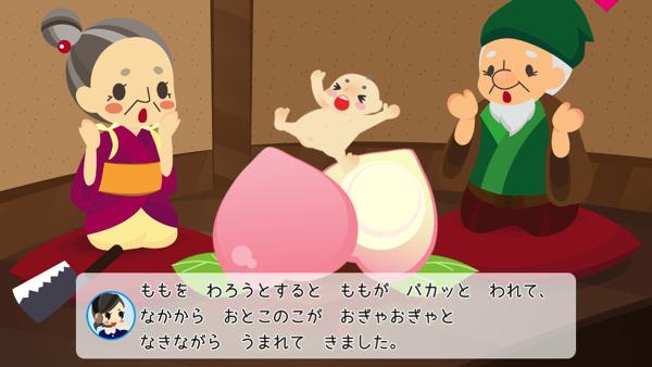 おやこでスマほん 桃太郎誕生