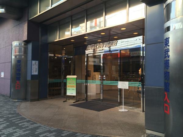 東武博物館 入り口