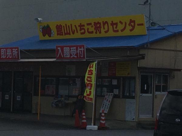 館山いちご狩りセンター受付