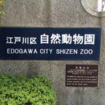 マジ!?江戸川区自然動物園が入園料無料なのにクオリティ高すぎ!