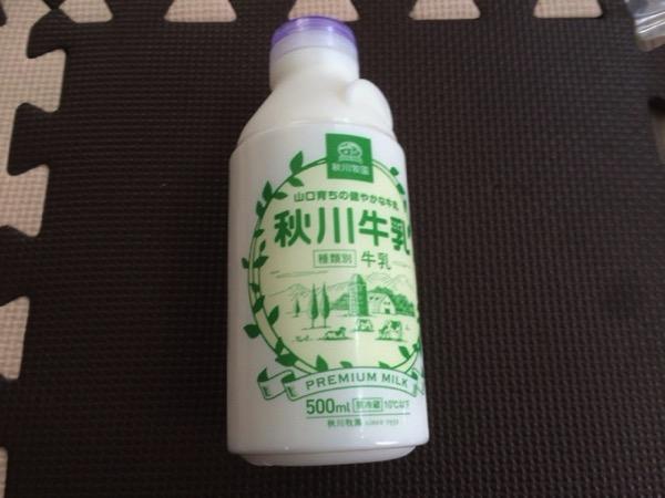 秋川牧園の牛乳
