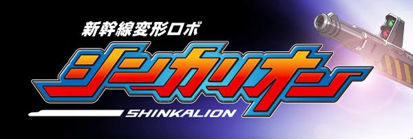 shinkalion.png