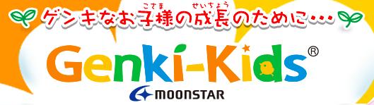 GENKI-KIDS