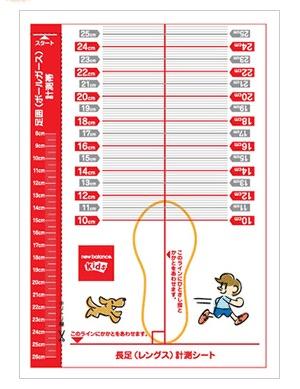 足のサイズ計測器