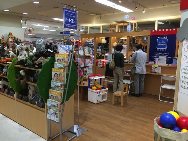 新宿の京王百貨店