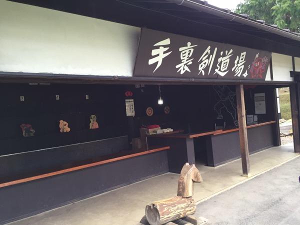 手裏剣道場