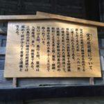 戸隠神社の宝光社は何階段だと思う?なんと3歳児が登り切ったよ!