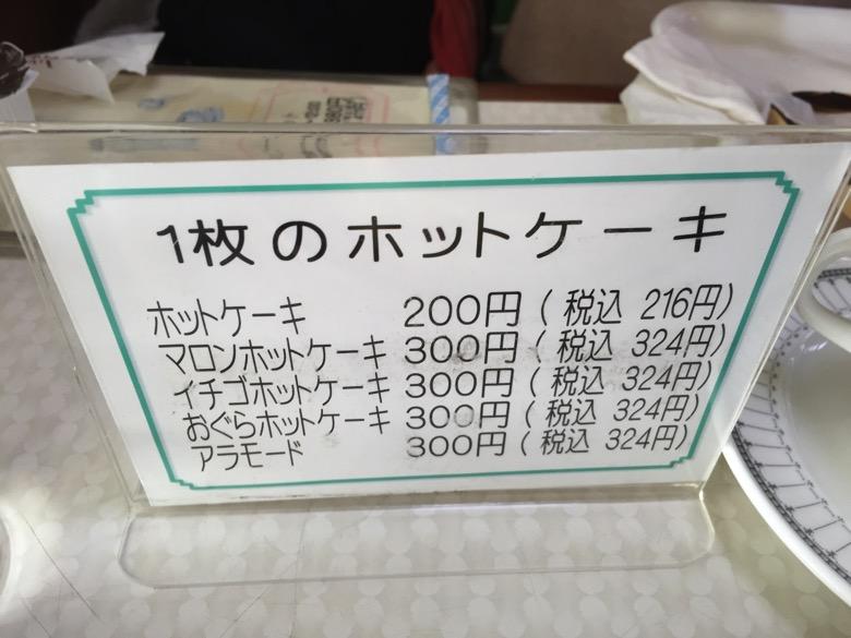 中村屋のホットケーキ
