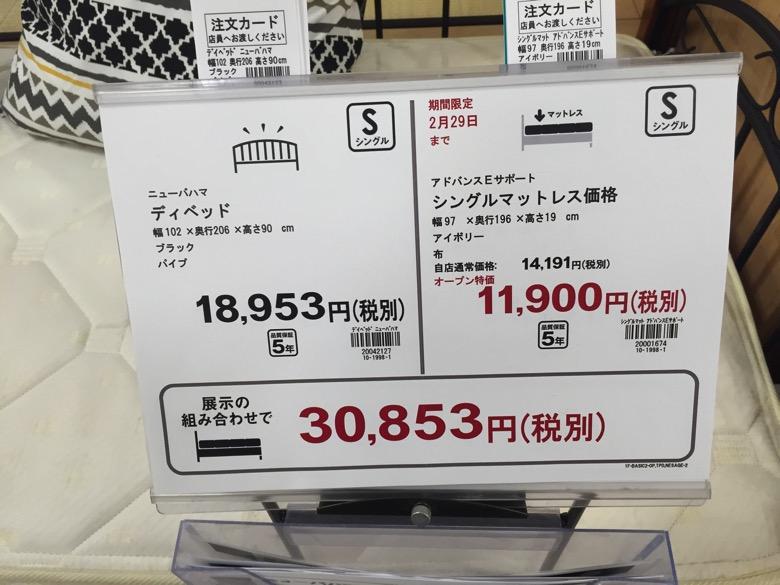 ニトリのマットレスの価格