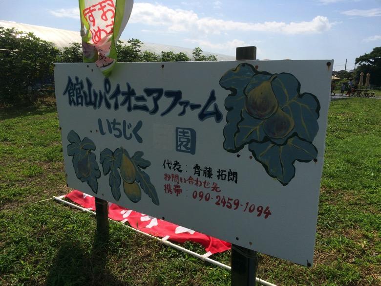 館山パイオニアファーム