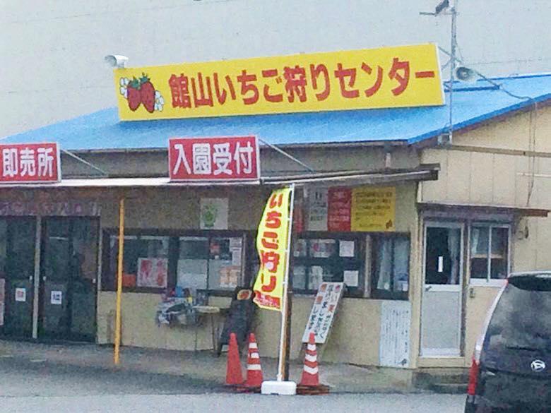 館山いちご狩りセンター