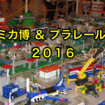 tomica2016.png