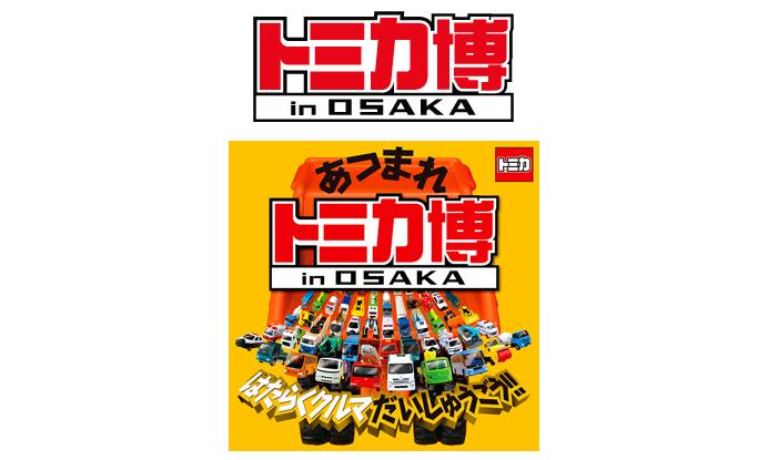 トミカ博in大阪