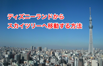 disney-skytree4.png