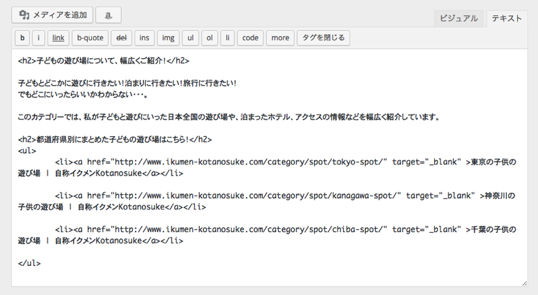 WordPressのカテゴリーページ