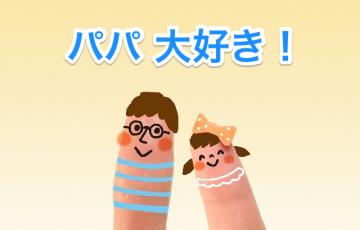 papa-daisuki.png
