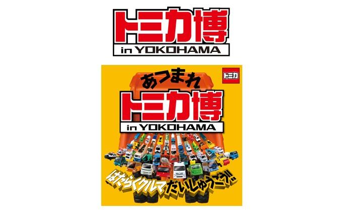 トミカ博横浜