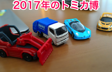 tomica-2017.png