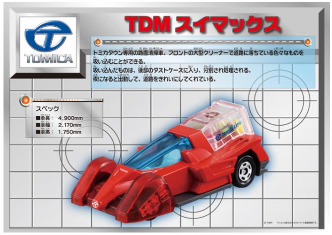 TDMスイマックス