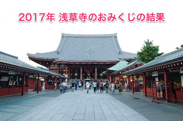 2017 omikuji