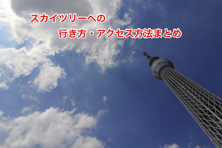 Skytree access