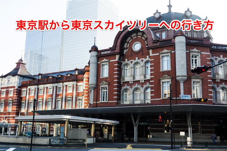 東京駅から東京スカイツリーへの行き方