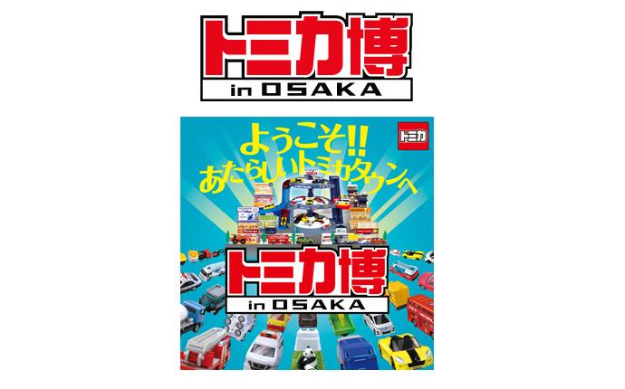 トミカ博2017 大阪