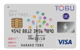 東武スカイツリーカード