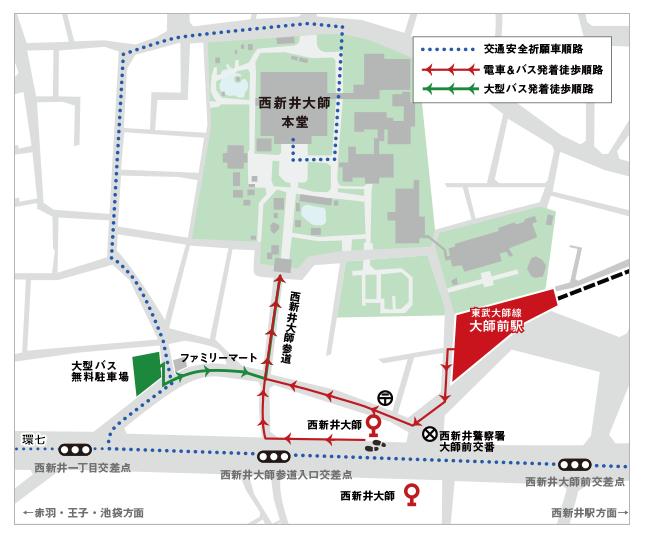 西新井大師のアクセスマップ