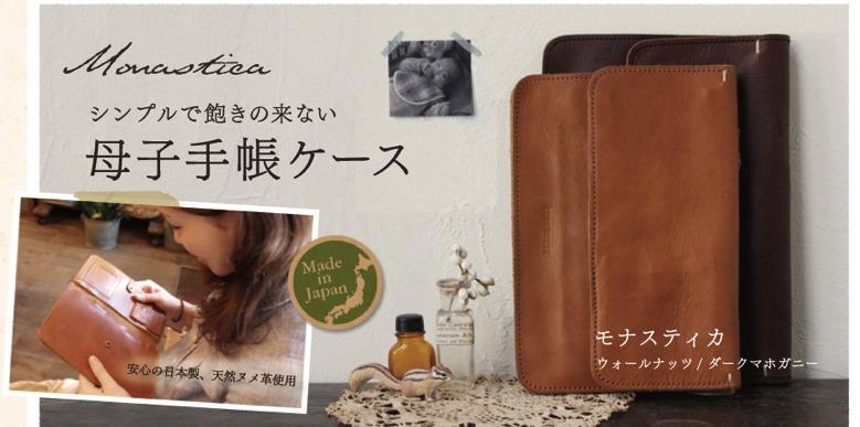キューズベリーの母子手帳ケース