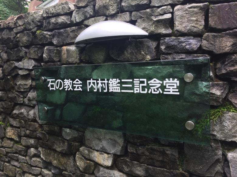石の教会・内村鑑三記念堂