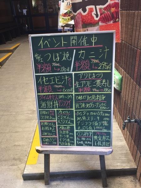 ちくら・潮風王国