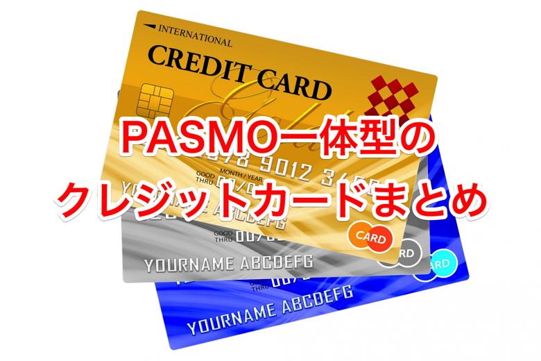 PASMO一体型のクレジットカード