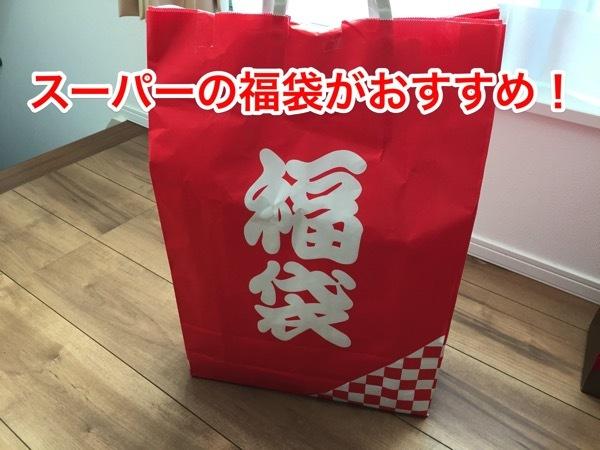 スーパーの福袋