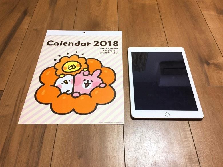 ミスドのカレンダー