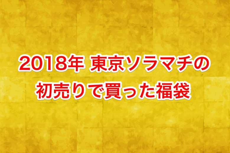 東京ソラマチの福袋 2018