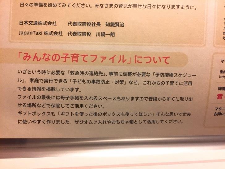 日本交通のマタニティギフト