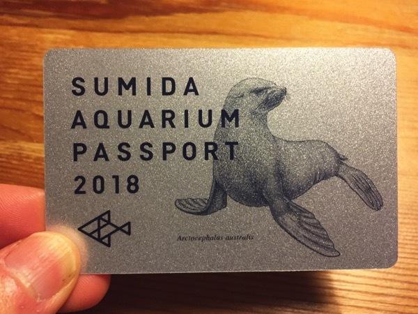 すみだ水族館年間パスポート