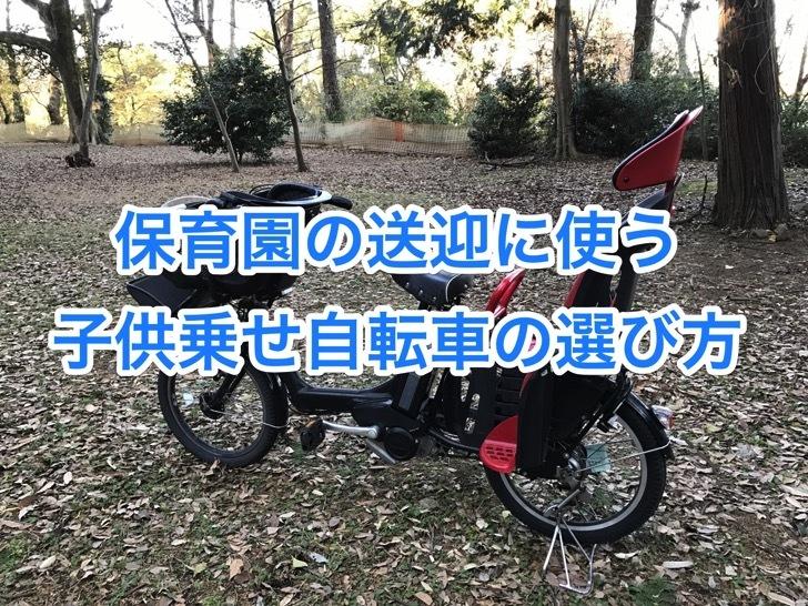Cycle hoikuen