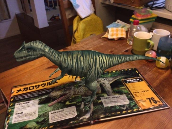びっくり3D図鑑 対戦!恐竜バトル