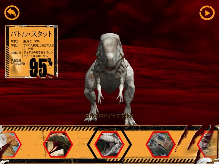 ビックリ3D図鑑 対戦! 恐竜バトル
