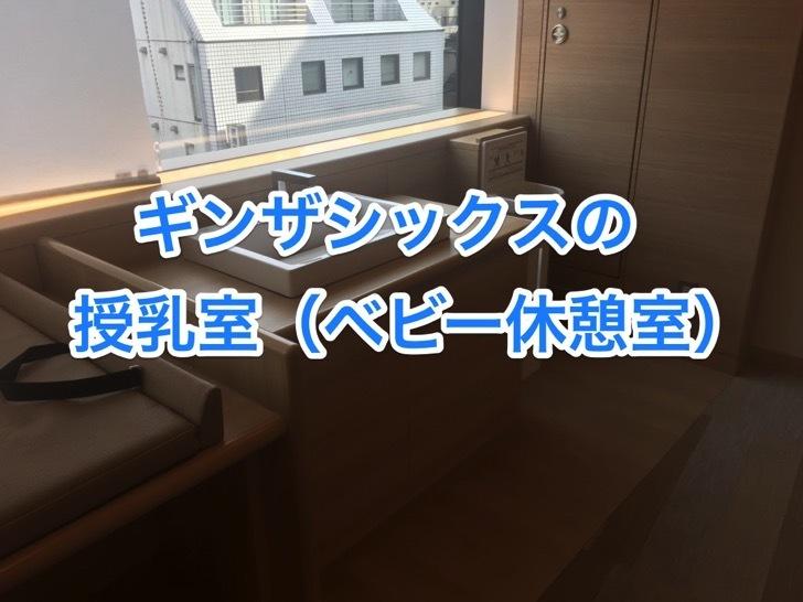 銀座シックスの授乳室