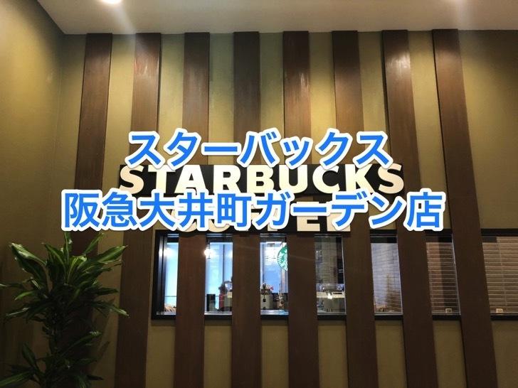 スターバックス 阪急大井町ガーデン店