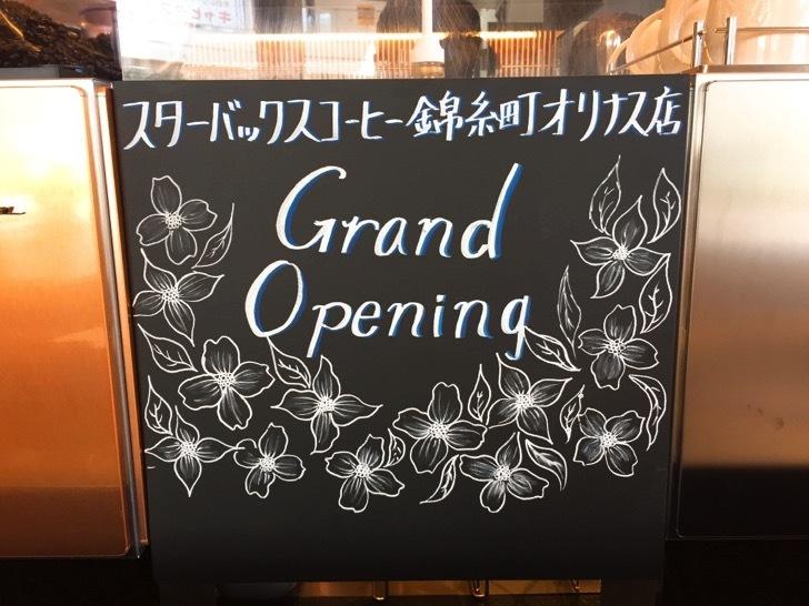 スターバックス オリナス錦糸町店