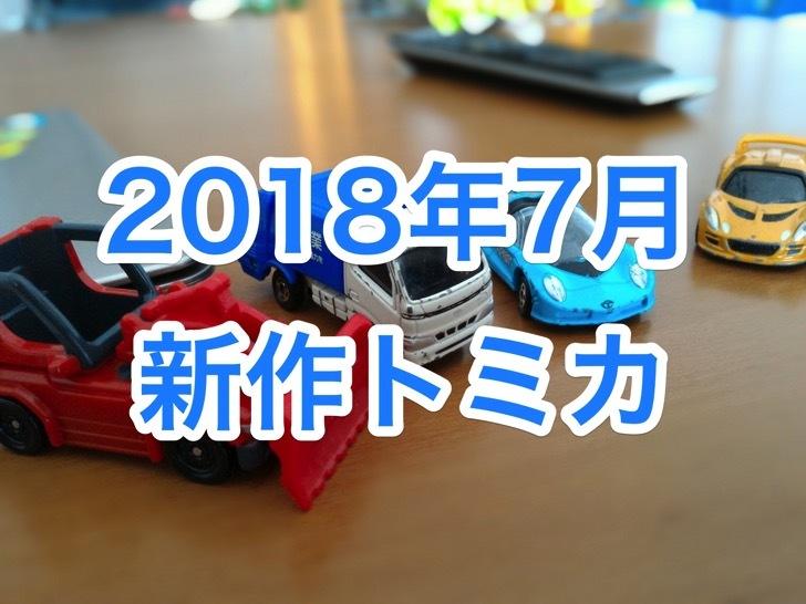2018年7月の新作トミカ