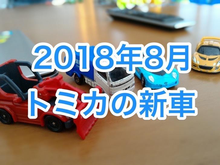 2018年8月の新車トミカ