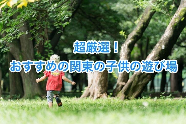 関東の子供の遊び場