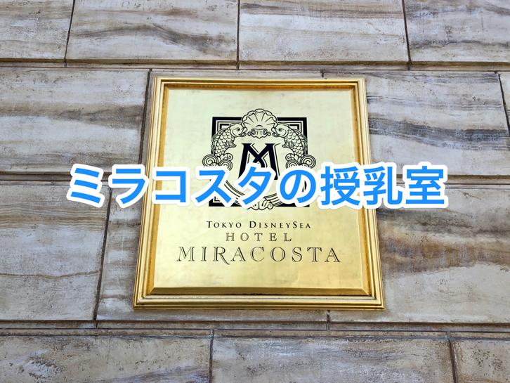 ミラコスタの授乳室