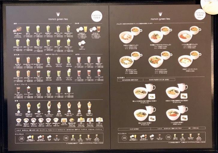 nana's green tea 東京スカイツリータウンソラマチ店