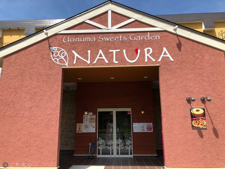 魚沼スイーツガーデン NATURAに行ってきた。規格外の絶品かき氷に感動!